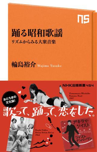 踊る昭和歌謡 リズムからみる大衆音楽 / 輪島裕介