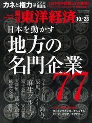 週刊東洋経済 (2017年10/28号)