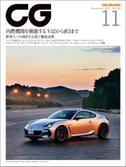 CG(CAR GRAPHIC)2021年11月号 / カーグラフィック編集部