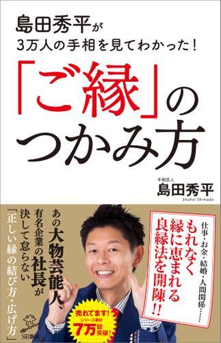 島田秀平が3万人の手相を見てわかった!「ご縁」のつかみ方 / 島田秀平