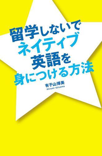 留学しないでネイティブ英語を身につける方法 / 有子山博美