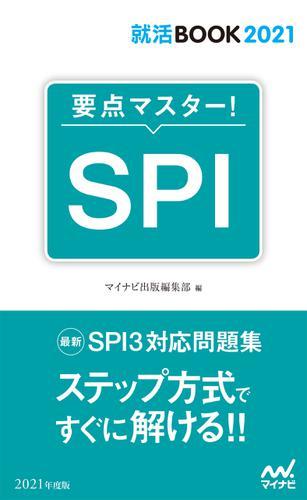 就活BOOK2021 要点マスター! SPI / マイナビ出版編集部