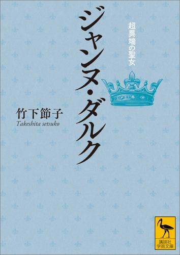 ジャンヌ・ダルク 超異端の聖女 / 竹下節子