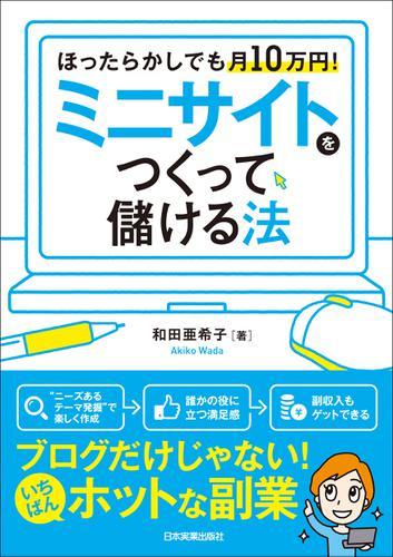 ミニサイトをつくって儲ける法 ほったらかしでも月10万円! / 和田亜希子