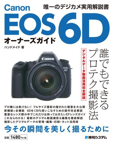 Canon EOS 6Dオーナーズガイド / ハンドメイド