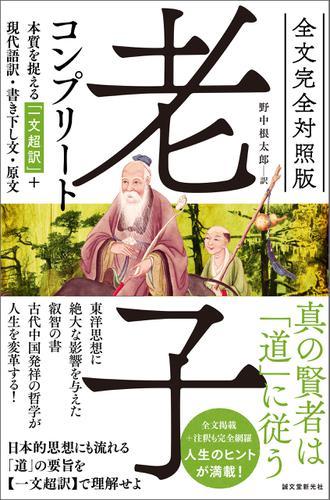 全文完全対照版 老子コンプリート / 野中根太郎