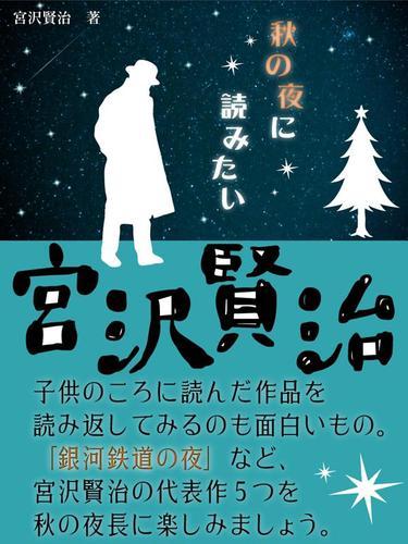 秋の夜に読みたい宮沢賢治 「銀河鉄道の夜」「雪渡り」「雨ニモマケズ」 / 宮沢賢治