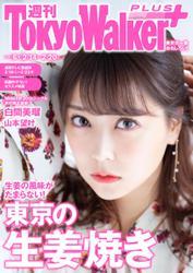 週刊 東京ウォーカー+ 2019年No.6 (2月13日発行) / TokyoWalker編集部