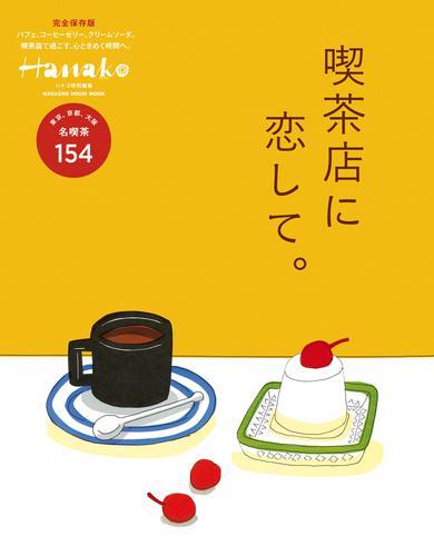 Hanako特別編集 喫茶店に恋して。 / マガジンハウス