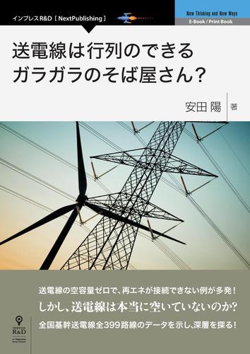 送電線は行列のできるガラガラのそば屋さん? / 安田 陽