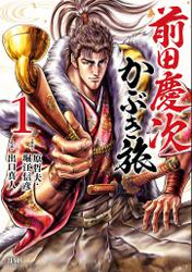 前田慶次 かぶき旅 1巻 / 原哲夫・堀江信彦