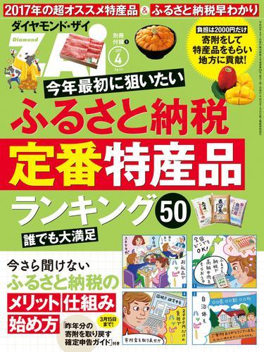 ふるさと納税定番特産品ランキング50 / ダイヤモンド・ザイ編集部
