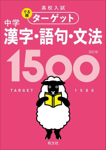 高校入試 でる順ターゲット 中学漢字・語句・文法1500 四訂版 / 旺文社