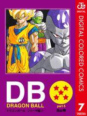DRAGON BALL カラー版 フリーザ編