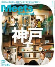 Meets Regional 2021年1月号・電子版 / 京阪神エルマガジン社