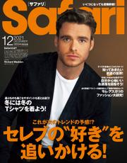 Safari(サファリ) (2021年12月号) / 日之出出版