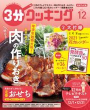 【日本テレビ】3分クッキング 2020年12月号 / 3分クッキング編集部