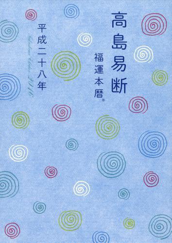 高島易断福運本暦 平成二十八年 / 高島易学研究所