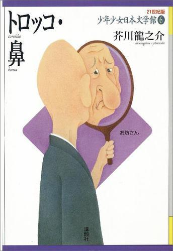 トロッコ・鼻 / 芥川龍之介