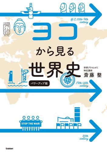ヨコから見る世界史 パワーアップ版 / 斎藤整