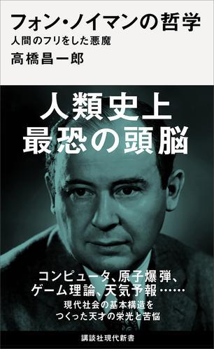 フォン・ノイマンの哲学 人間のフリをした悪魔 / 高橋昌一郎