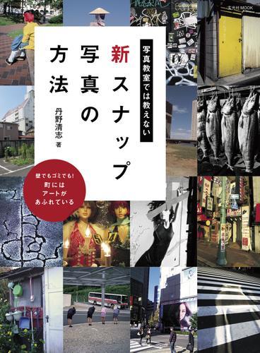 写真教室では教えない新スナップ写真の方法 / 丹野清志
