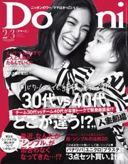 Domani(ドマーニ) (2021年2・3月号) 【読み放題限定】 / 小学館