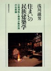 住まいの民族建築学 / 浅川滋男
