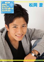 第29回ジュノン・スーパーボーイ・コンテスト 松岡蒼 写真集