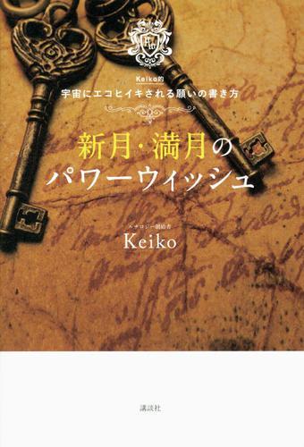 新月・満月のパワーウィッシュ Keiko的 宇宙にエコヒイキされる願いの書き方 / keiko