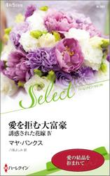誘惑された花嫁【ハーレクイン・セレクト版】