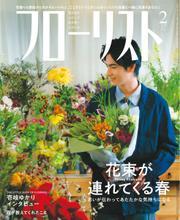 フローリスト (2021年2月号) / 誠文堂新光社