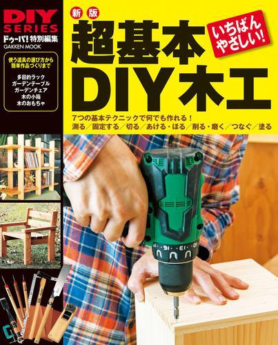 新版 超基本 DIY木工 / ドゥーパ!編集部