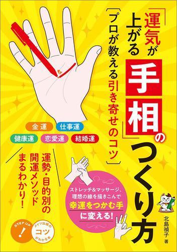 「運気が上がる手相」のつくり方 プロが教える引き寄せのコツ / 北島禎子