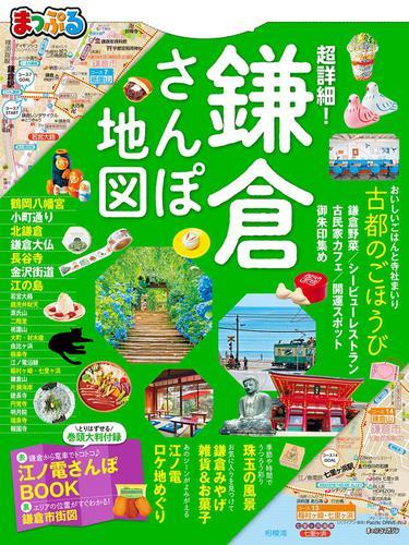 まっぷる 超詳細!鎌倉さんぽ地図 / 昭文社