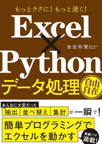 もっとラクに! もっと速く! Excel×Python データ処理自由自在 / 金宏 和實