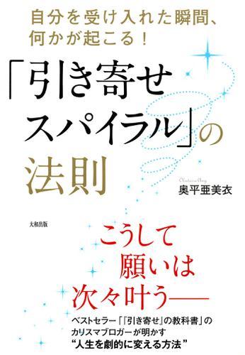 「引き寄せスパイラル」の法則(大和出版) / 奥平亜美衣
