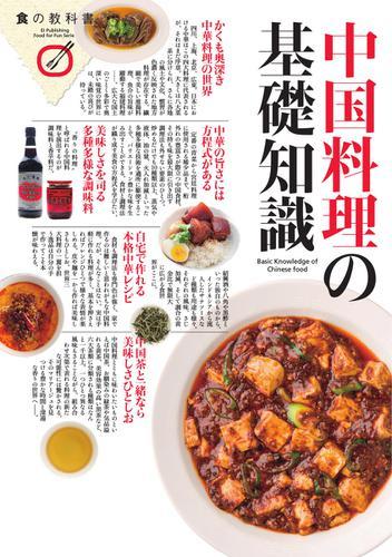 中国料理の基礎知識 (2016/02/09) / エイ出版社