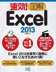 速効!図解 Excel 2013 / 木村幸子