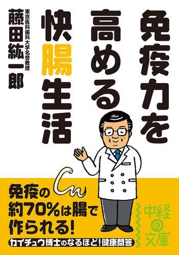 免疫力を高める 快腸生活 / 藤田紘一郎