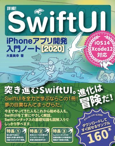 詳細! SwiftUI iPhoneアプリ開発入門ノート[2020] iOS 14+Xcode 12対応 / 大重美幸
