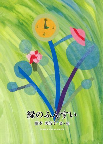緑のふんすい / 藤本美智子