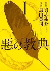 悪の教典(1) / 貴志祐介