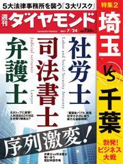 週刊ダイヤモンド (2021年7/24号) / ダイヤモンド社