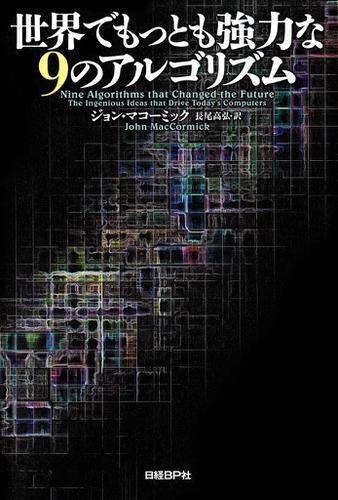 世界でもっとも強力な9のアルゴリズム / ジョン・マコーミック