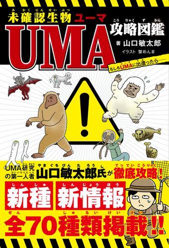 未確認生物UMA攻略図鑑 / 山口敏太郎