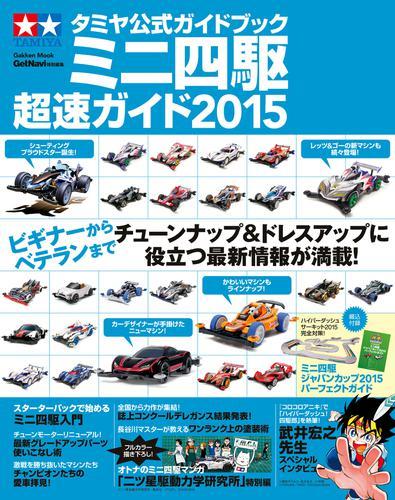 タミヤ公式ガイドブック ミニ四駆超速ガイド2015 / ゲットナビ編集部