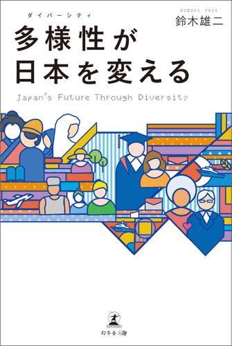 多様性(ダイバーシティ)が日本を変える Japan's Future Through Diversity / 鈴木雄二
