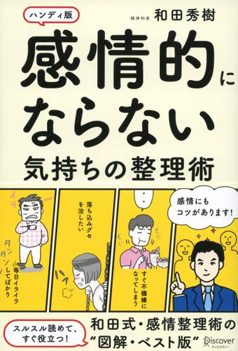 感情的にならない気持ちの整理術ハンディ版 / 和田 秀樹