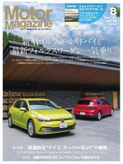 Motor Magazine(モーターマガジン) (2021年8月号) / モーターマガジン社